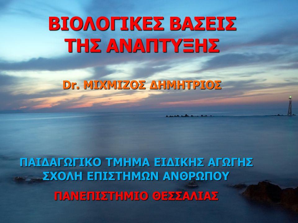 ΒΙΟΛΟΓΙΚΕΣ ΒΑΣΕΙΣ ΤΗΣ ΑΝΑΠΤΥΞΗΣ Dr. ΜΙΧΜΙΖΟΣ ΔΗΜΗΤΡIOΣ