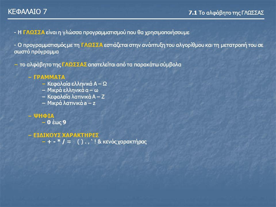 ΚΕΦΑΛΑΙΟ 7 7.1 Το αλφάβητο της ΓΛΩΣΣΑΣ