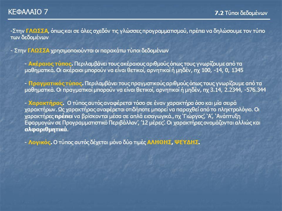 ΚΕΦΑΛΑΙΟ 7 7.2 Τύποι δεδομένων