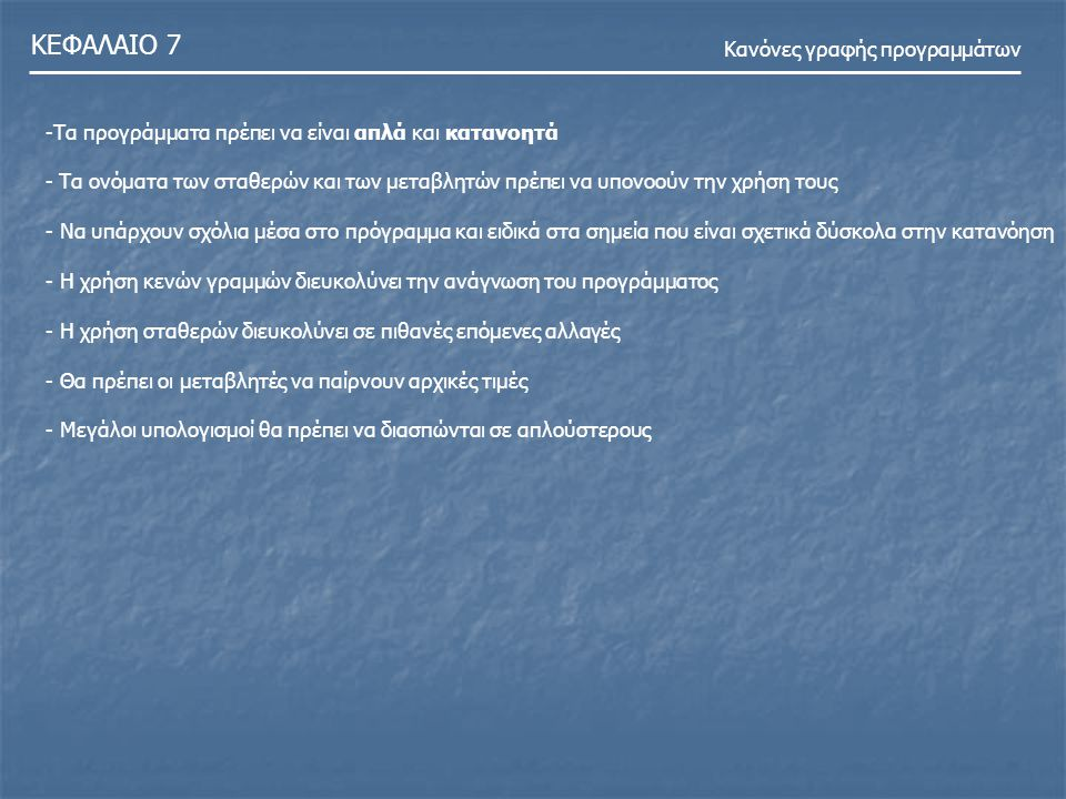 ΚΕΦΑΛΑΙΟ 7 Κανόνες γραφής προγραμμάτων