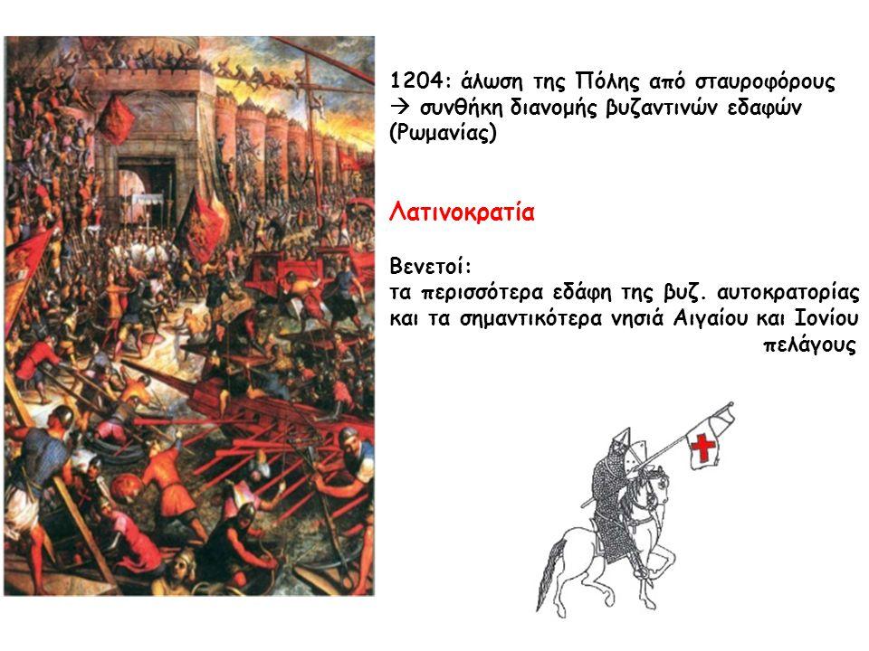 Λατινοκρατία 1204: άλωση της Πόλης από σταυροφόρους