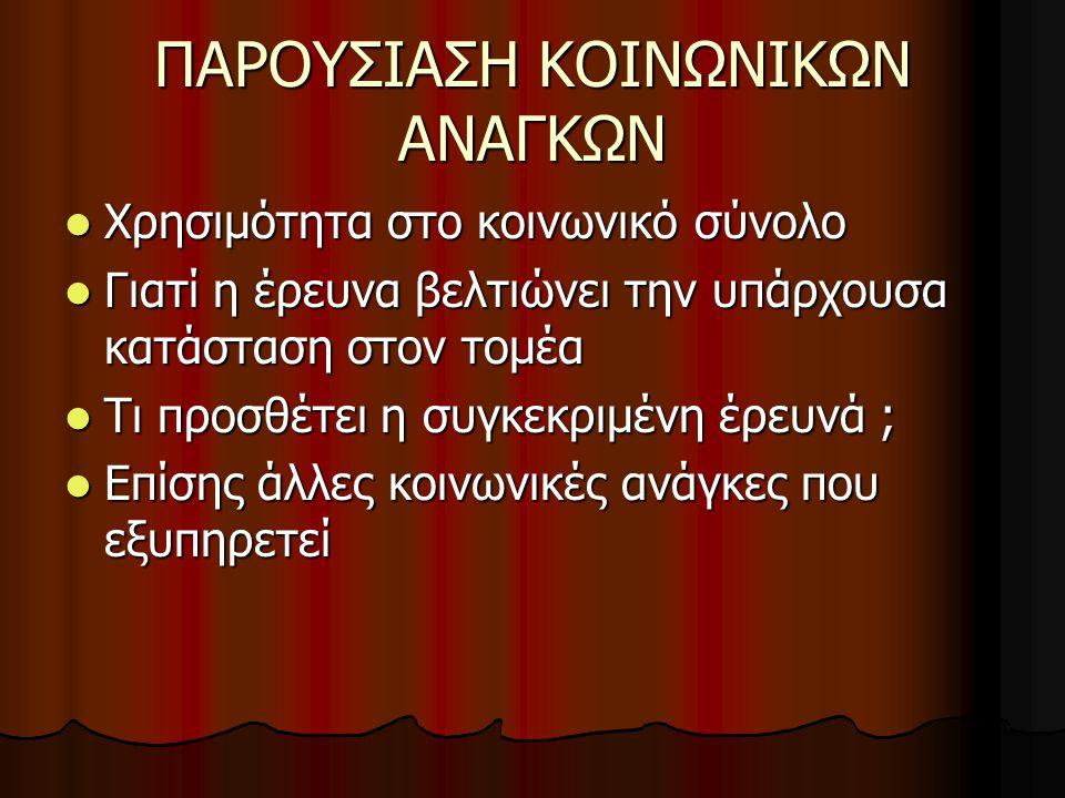 ΠΑΡΟΥΣΙΑΣΗ ΚΟΙΝΩΝΙΚΩΝ ΑΝΑΓΚΩΝ