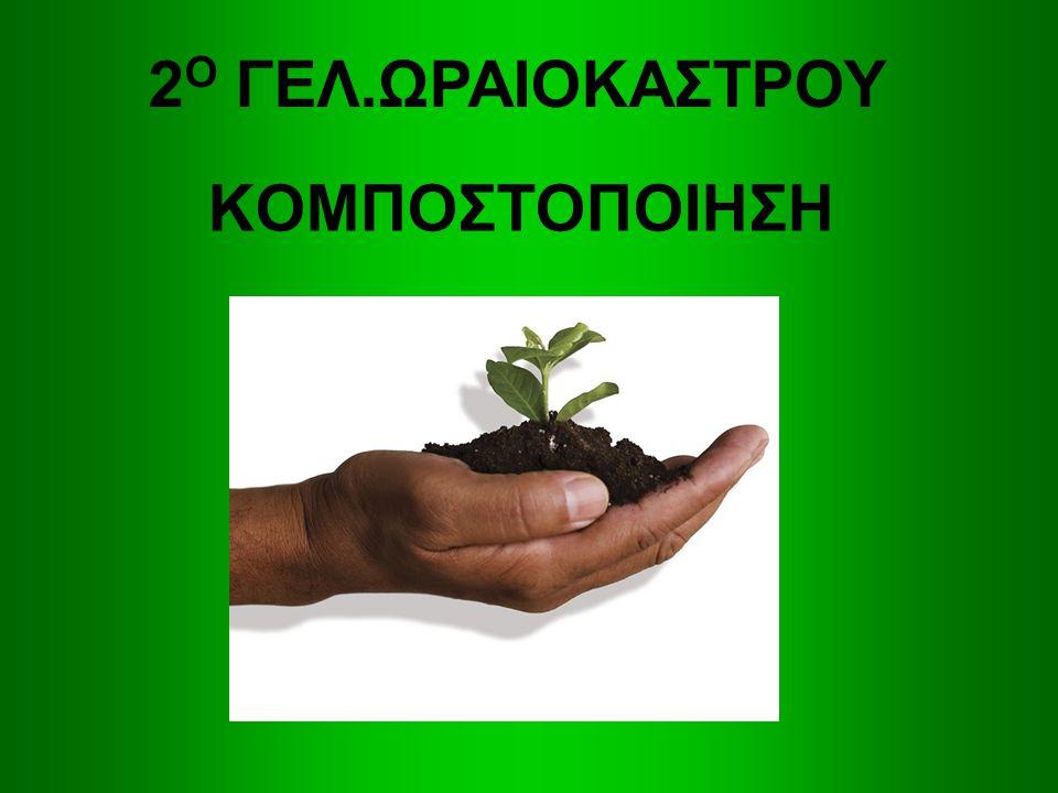 2Ο ΓΕΛ.ΩΡΑΙΟΚΑΣΤΡΟΥ ΚΟΜΠΟΣΤΟΠΟΙΗΣΗ