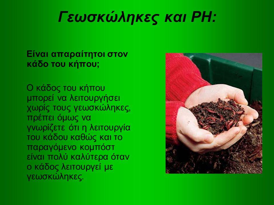 Γεωσκώληκες και PH: Είναι απαραίτητοι στον κάδο του κήπου;