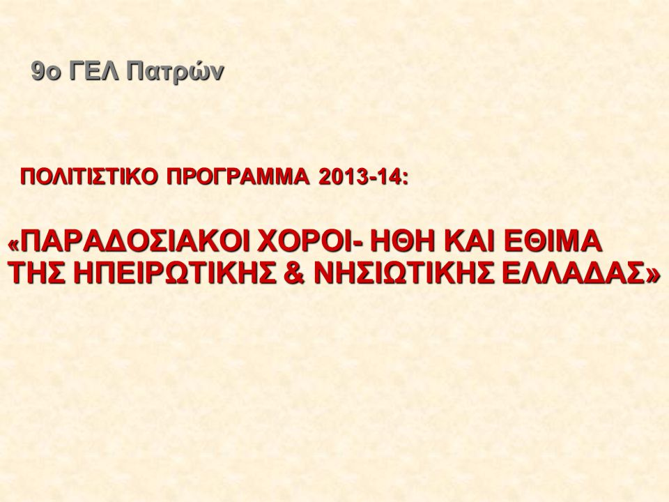 9ο ΓΕΛ Πατρών ΠΟΛΙΤΙΣΤΙΚΟ ΠΡΟΓΡΑΜΜΑ 2013-14: