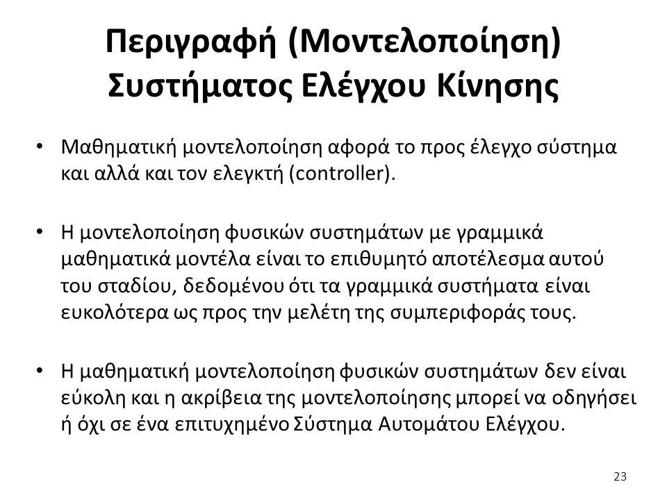 Περιγραφή (Μοντελοποίηση) Συστήματος Ελέγχου Κίνησης