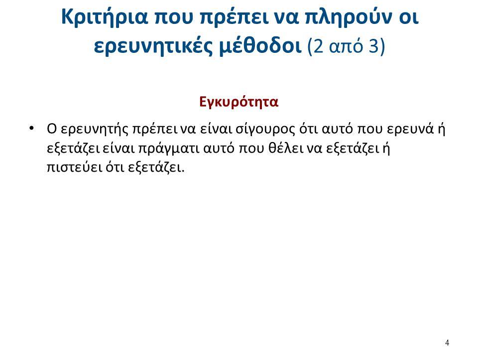 Κριτήρια που πρέπει να πληρούν οι ερευνητικές μέθοδοι (3 από 3)