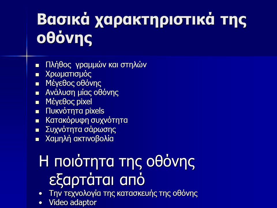Βασικά χαρακτηριστικά της οθόνης