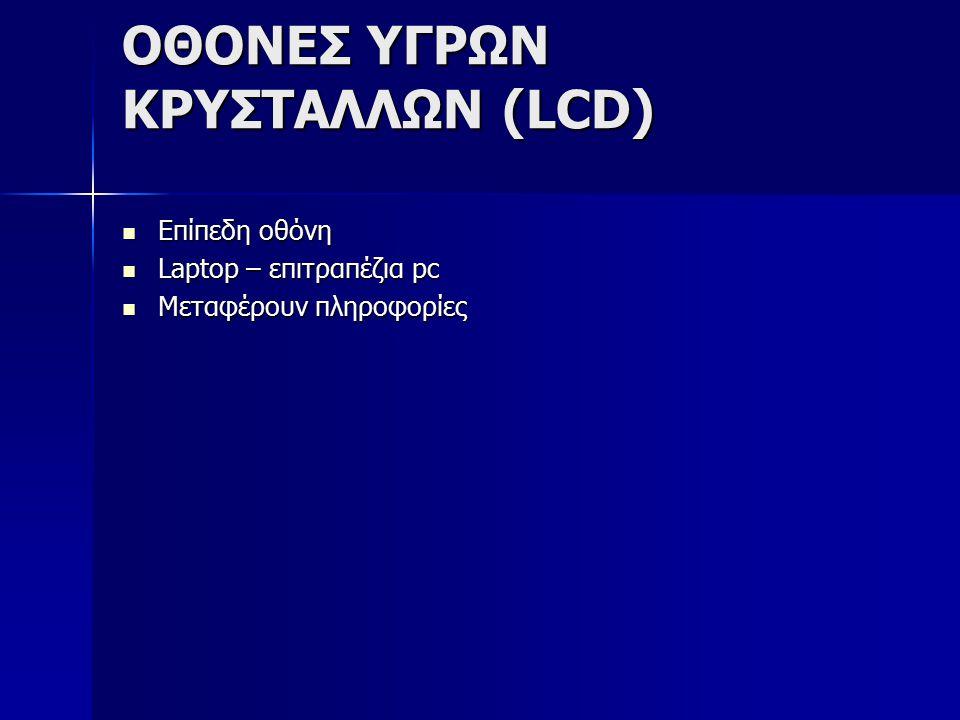 ΟΘΟΝΕΣ ΥΓΡΩΝ ΚΡΥΣΤΑΛΛΩΝ (LCD)