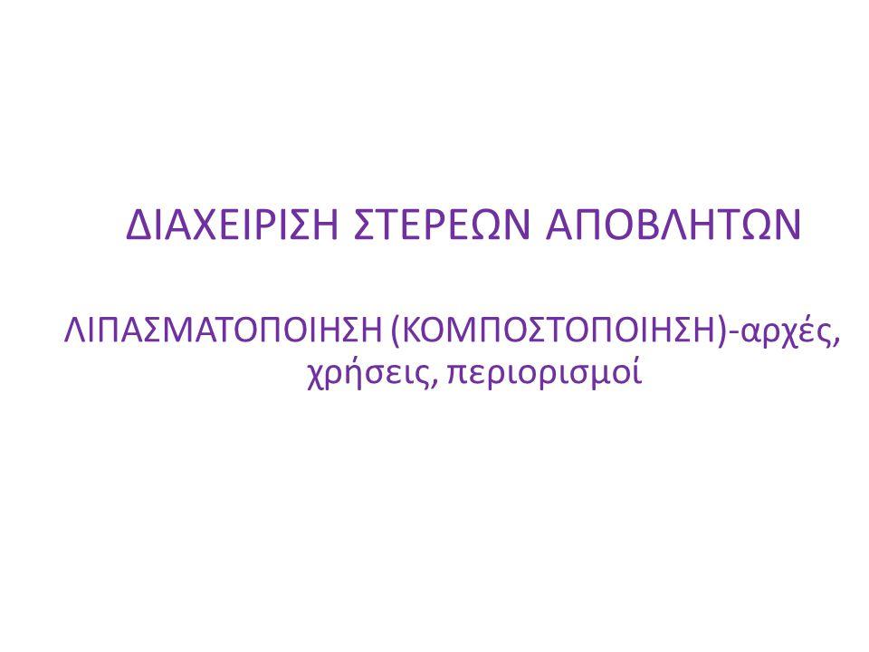 ΔΙΑΧΕΙΡΙΣΗ ΣΤΕΡΕΩΝ ΑΠΟΒΛΗΤΩΝ