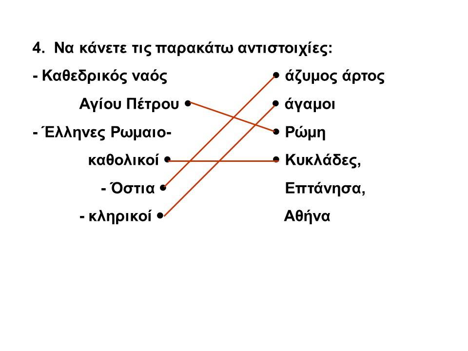 4. Να κάνετε τις παρακάτω αντιστοιχίες: