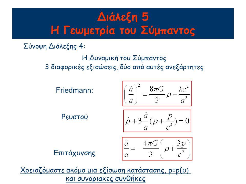 Διάλεξη 5 Η Γεωμετρία του Σύμπαντος