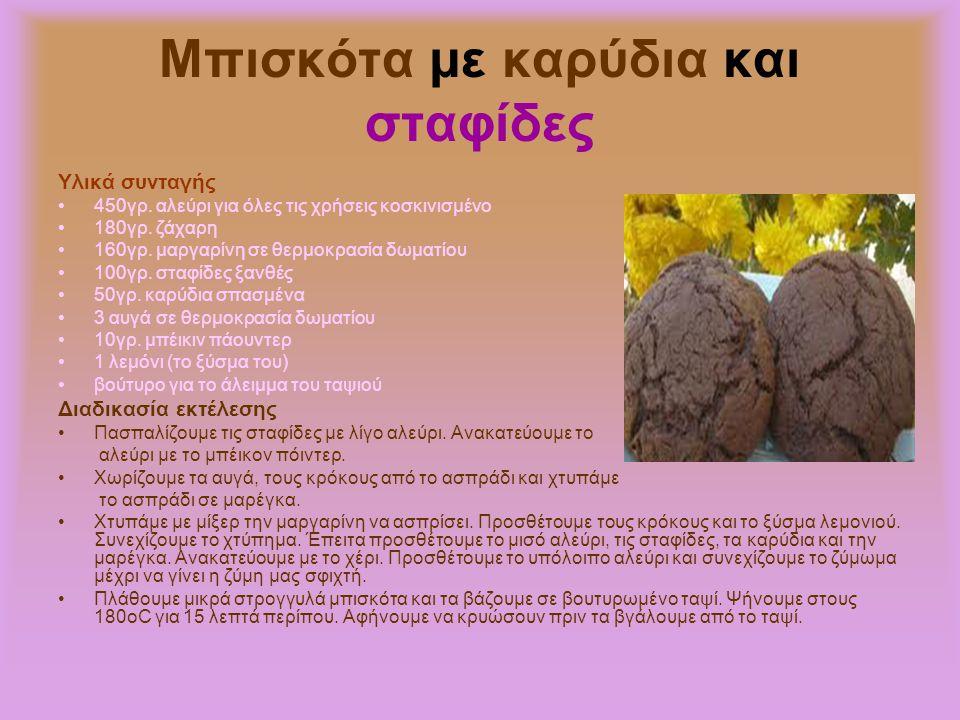 Μπισκότα με καρύδια και σταφίδες