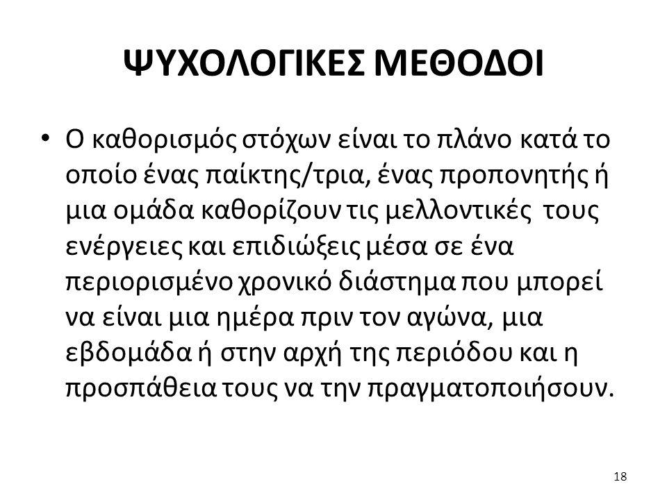ΨΥΧΟΛΟΓΙΚΕΣ ΜΕΘΟΔΟΙ