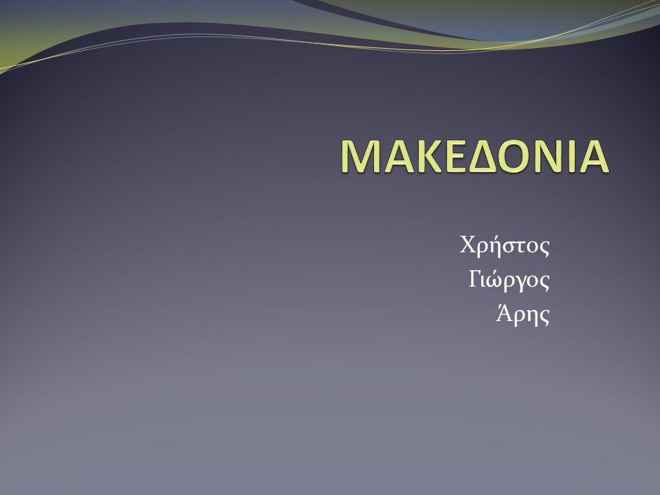 ΜΑΚΕΔΟΝΙΑ Χρήστος Γιώργος Άρης