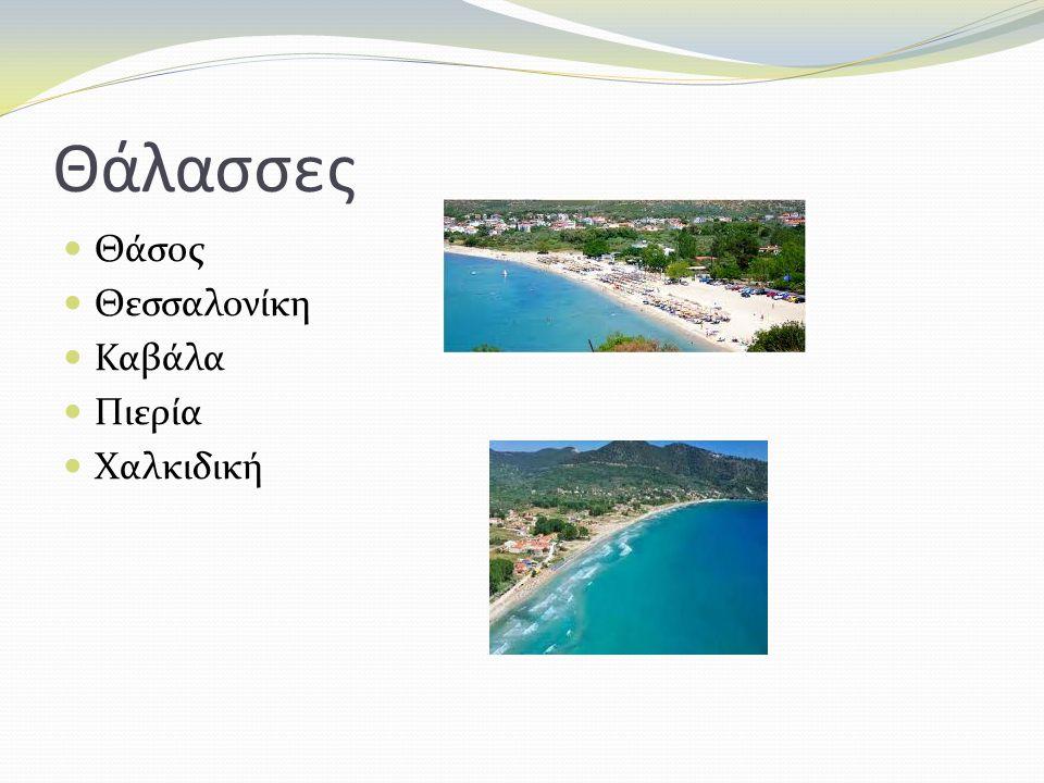 Θάλασσες Θάσος Θεσσαλονίκη Καβάλα Πιερία Χαλκιδική