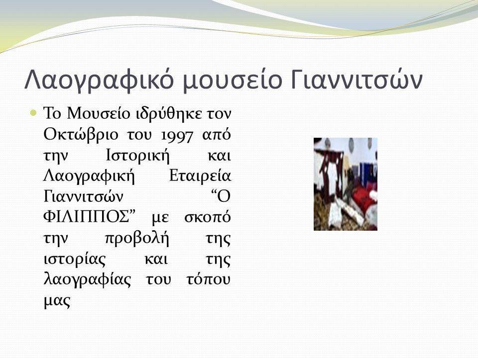 Λαογραφικό μουσείο Γιαννιτσών