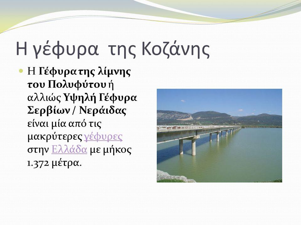 Η γέφυρα της Κοζάνης