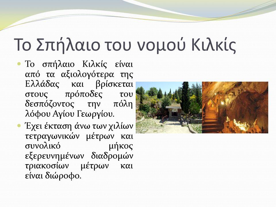 Το Σπήλαιο του νομού Κιλκίς