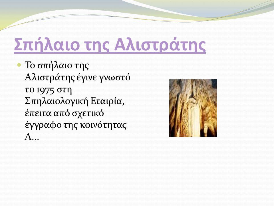 Σπήλαιο της Αλιστράτης