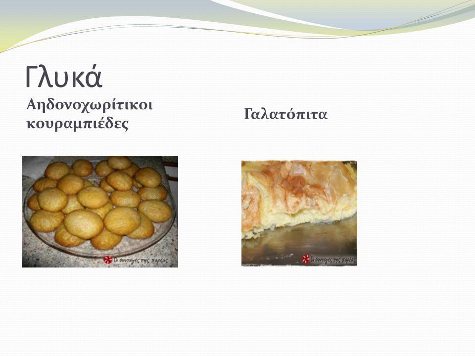 Γλυκά Αηδονοχωρίτικοι κουραμπιέδες Γαλατόπιτα