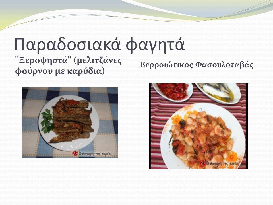 Παραδοσιακά φαγητά Ξεροψηστά (μελιτζάνες φούρνου με καρύδια)