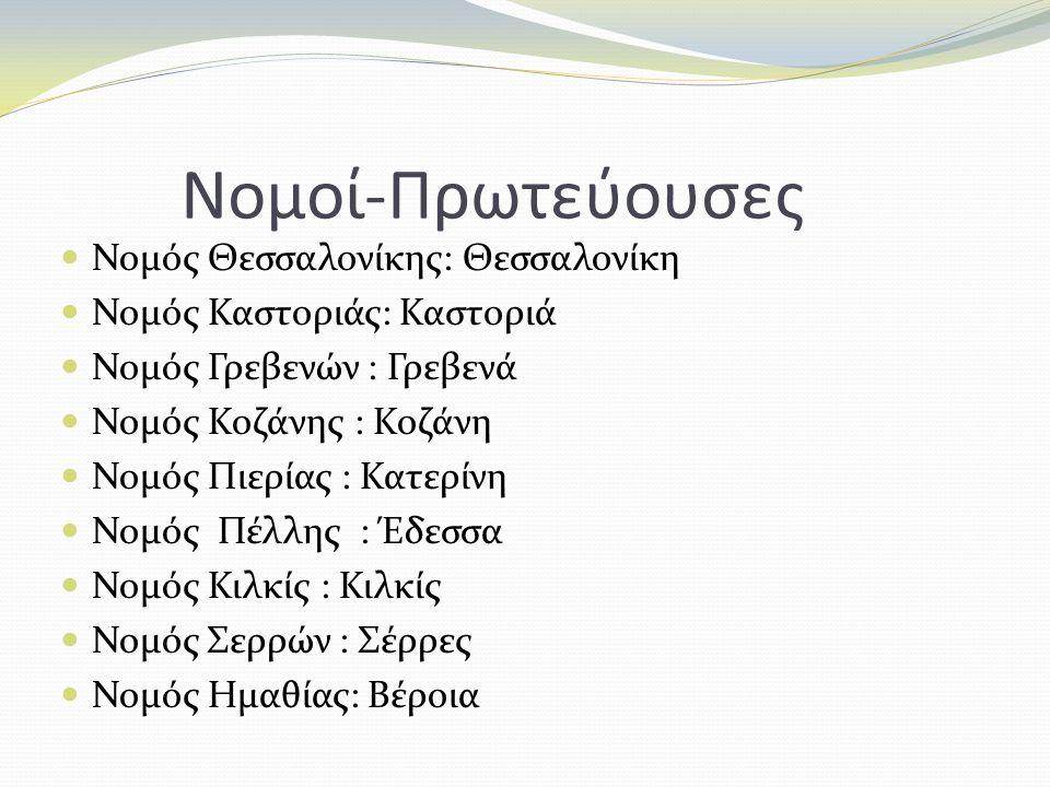 Νομοί-Πρωτεύουσες Νομός Θεσσαλονίκης: Θεσσαλονίκη