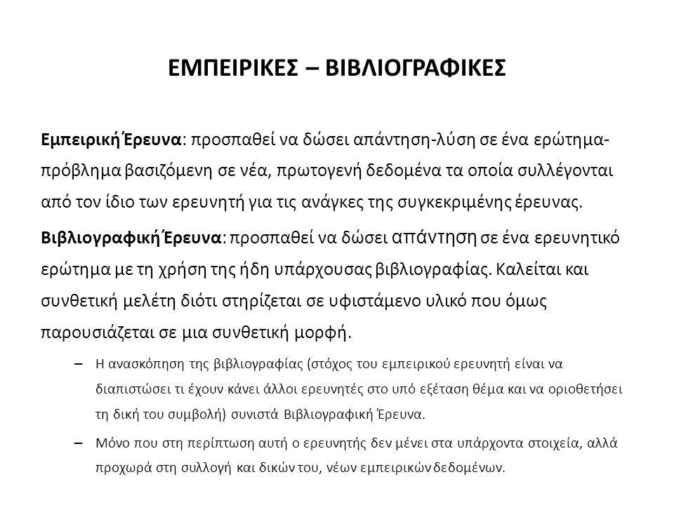 ΕΜΠΕΙΡΙΚΕΣ – ΒΙΒΛΙΟΓΡΑΦΙΚΕΣ