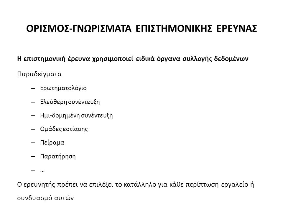 ΟΡΙΣΜΟΣ-ΓΝΩΡΙΣΜΑΤΑ ΕΠΙΣΤΗΜΟΝΙΚΗΣ ΕΡΕΥΝΑΣ