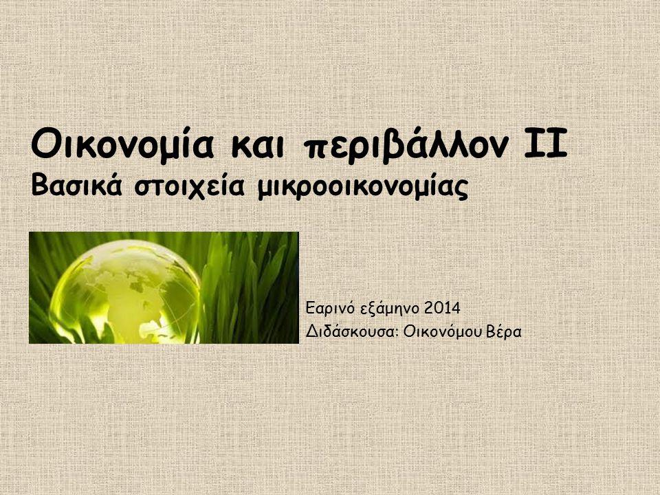 Οικονομία και περιβάλλον ΙΙ Βασικά στοιχεία μικροοικονομίας