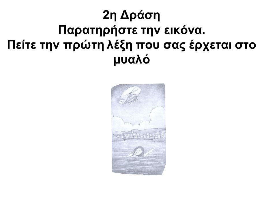 2η Δράση Παρατηρήστε την εικόνα
