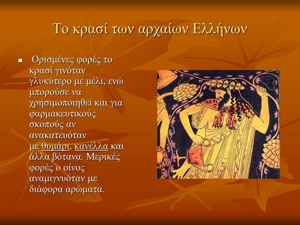 To κρασί των αρχαίων Ελλήνων