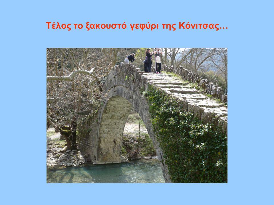 Τέλος το ξακουστό γεφύρι της Κόνιτσας…
