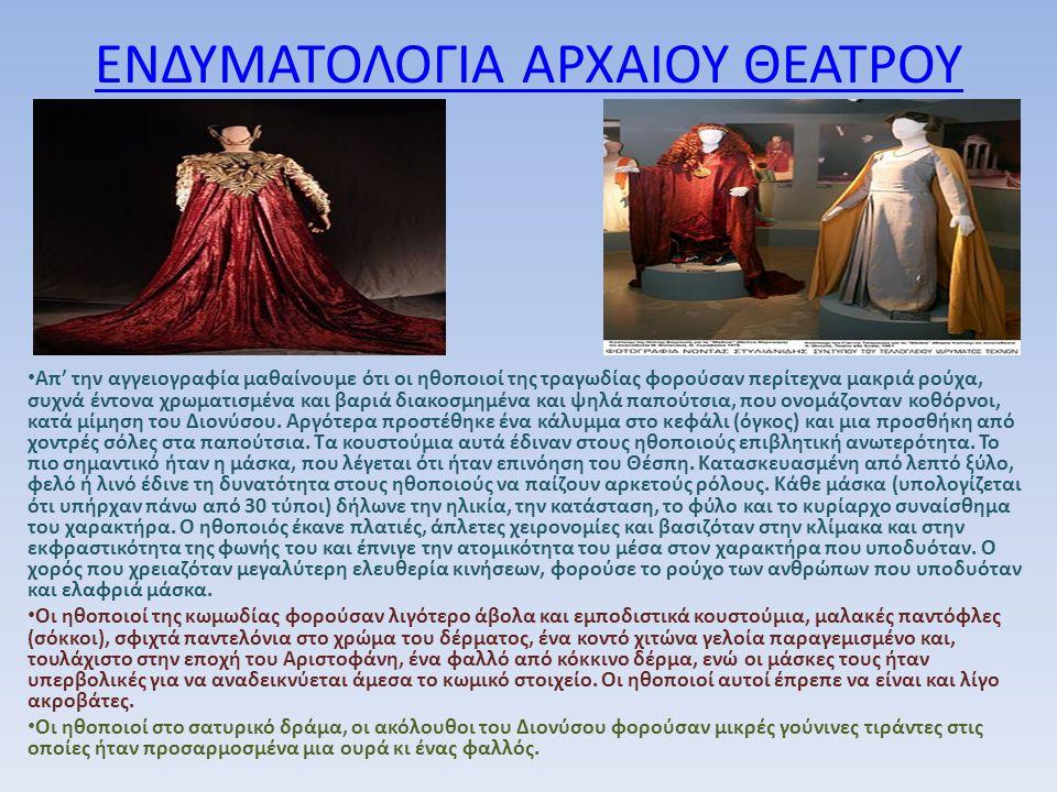 ΕΝΔΥΜΑΤΟΛΟΓΙΑ ΑΡΧΑΙΟΥ ΘΕΑΤΡΟΥ