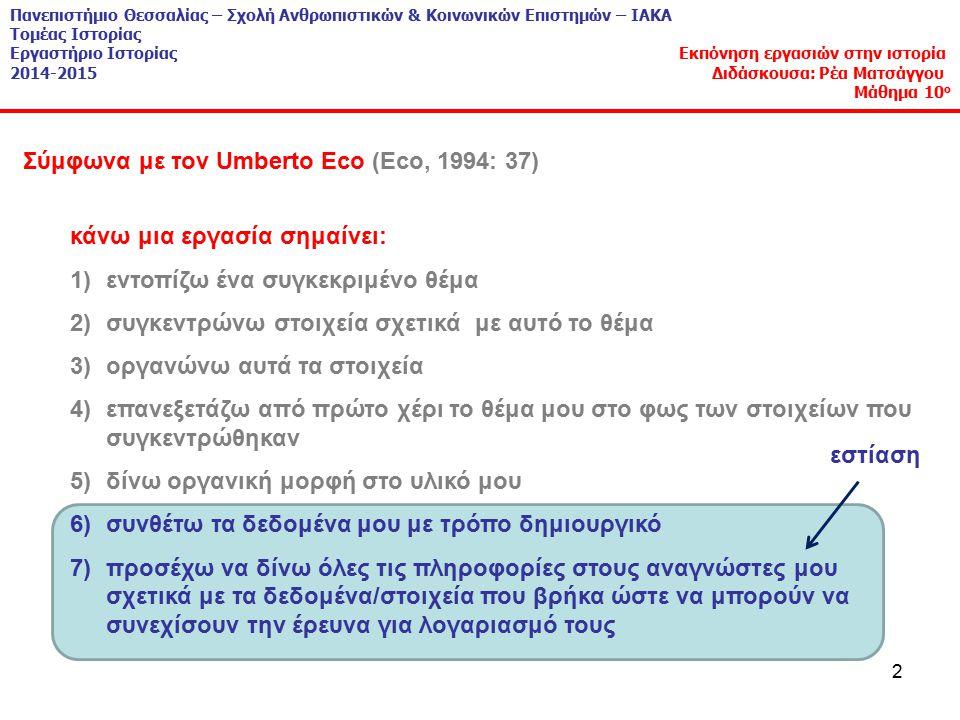 Σύμφωνα με τον Umberto Eco (Eco, 1994: 37)