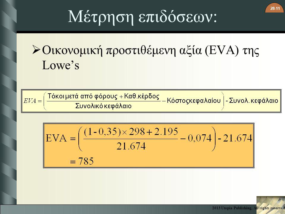 Μέτρηση επιδόσεων: Οικονομική προστιθέμενη αξία (EVA) της Lowe's