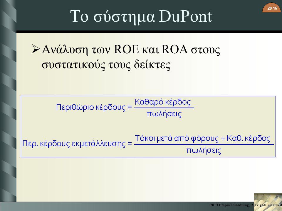 Το σύστημα DuPont Ανάλυση των ROE και ROA στους συστατικούς τους δείκτες. 2013 Utopia Publishing, All rights reserved.