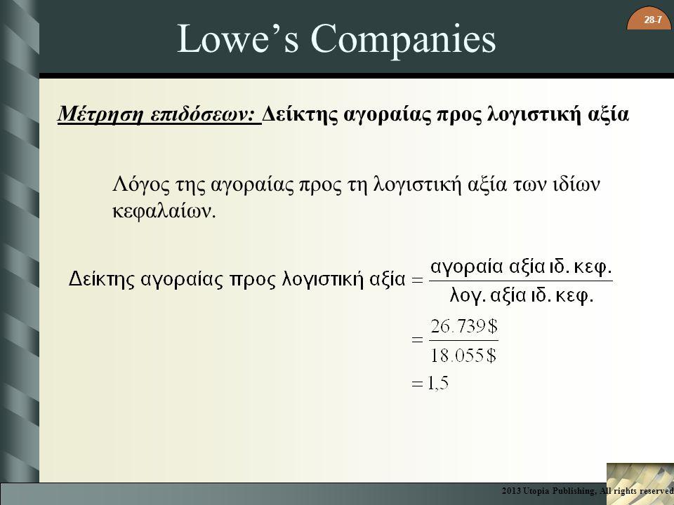 Lowe's Companies Μέτρηση επιδόσεων: Δείκτης αγοραίας προς λογιστική αξία. Λόγος της αγοραίας προς τη λογιστική αξία των ιδίων κεφαλαίων.