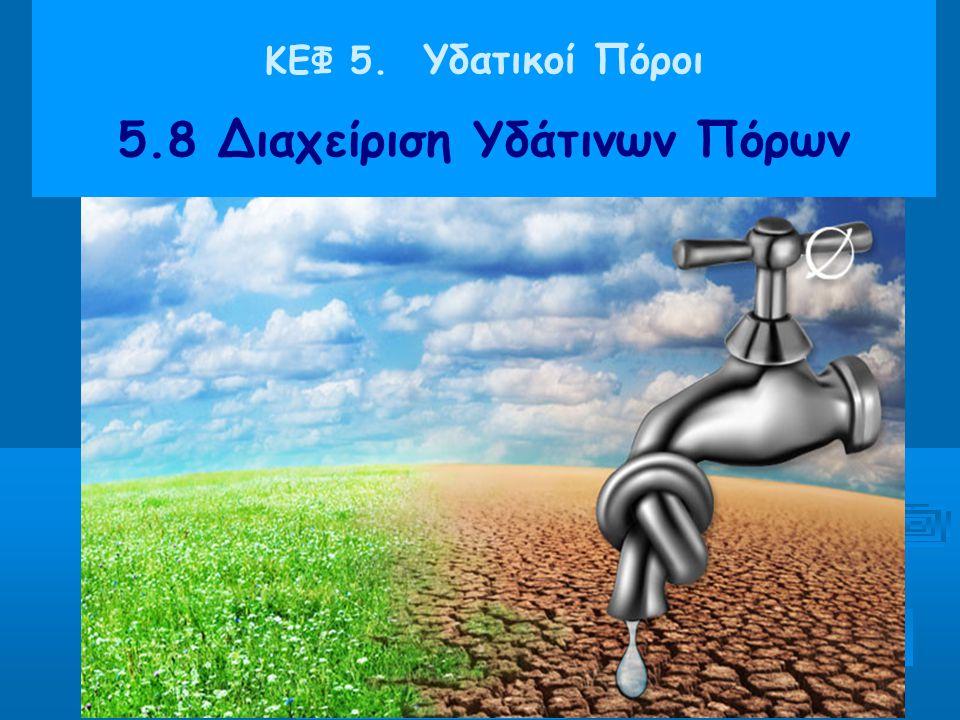 5.8 Διαχείριση Υδάτινων Πόρων
