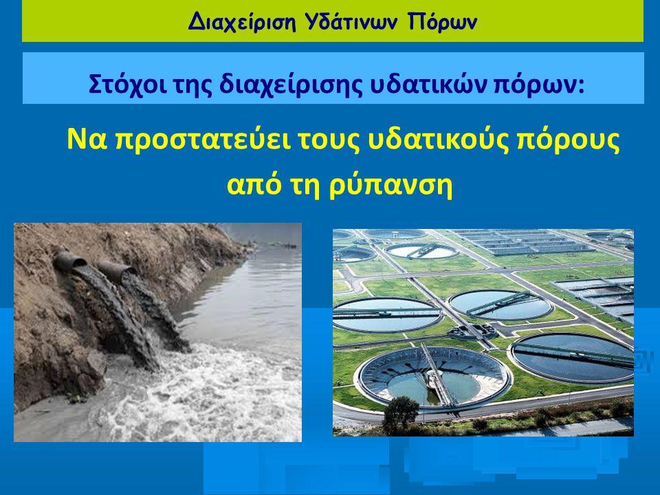 Να προστατεύει τους υδατικούς πόρους από τη ρύπανση