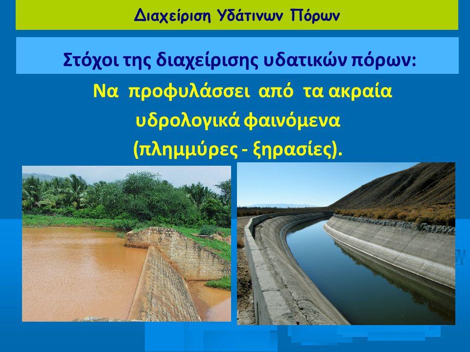 Διαχείριση Υδάτινων Πόρων (πλημμύρες - ξηρασίες).
