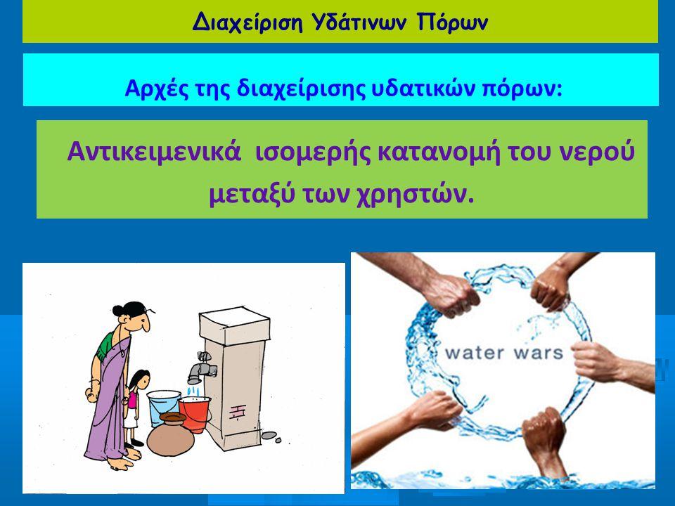 Αντικειμενικά ισομερής κατανομή του νερού μεταξύ των χρηστών.
