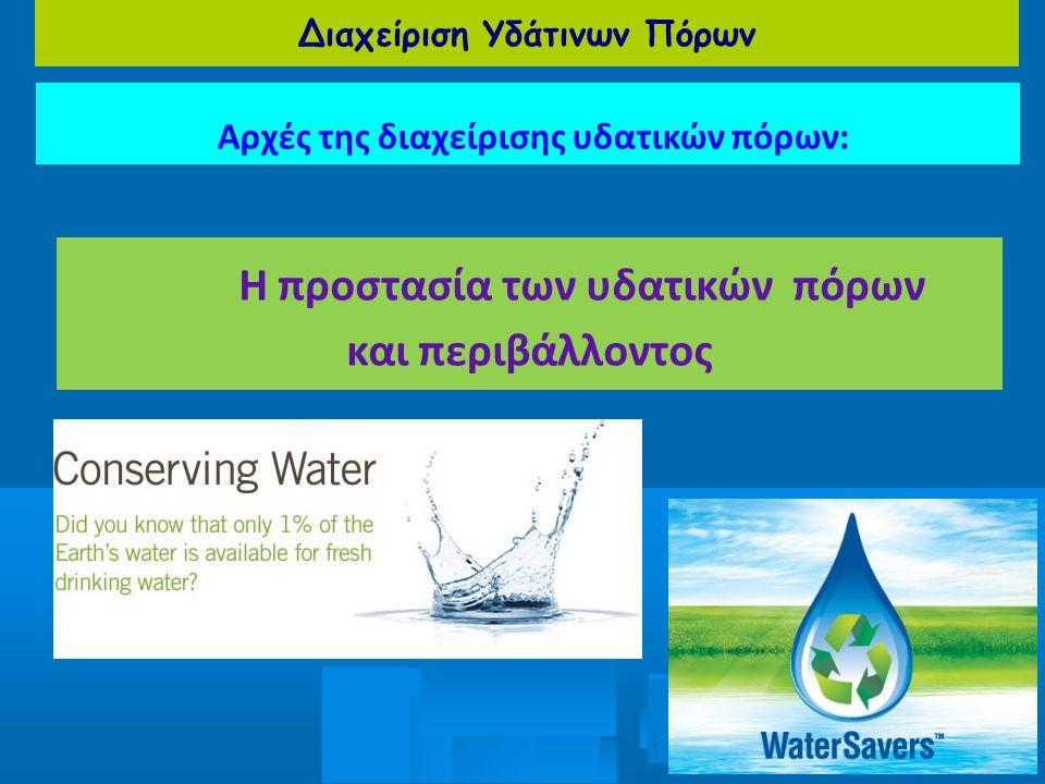 Η προστασία των υδατικών πόρων και περιβάλλοντος