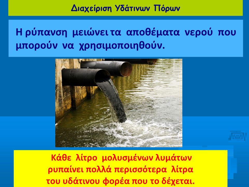 Διαχείριση Υδάτινων Πόρων του υδάτινου φορέα που το δέχεται.