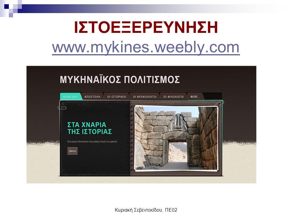 ΙΣΤΟΕΞΕΡΕΥΝΗΣΗ www.mykines.weebly.com