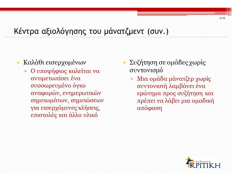 Κέντρα αξιολόγησης του μάνατζμεντ (συν.)