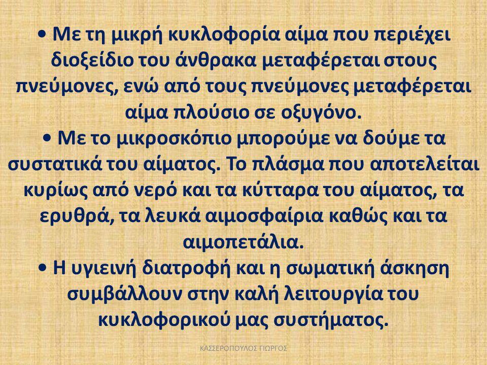 ΚΑΣΣΕΡΟΠΟΥΛΟΣ ΓΙΩΡΓΟΣ