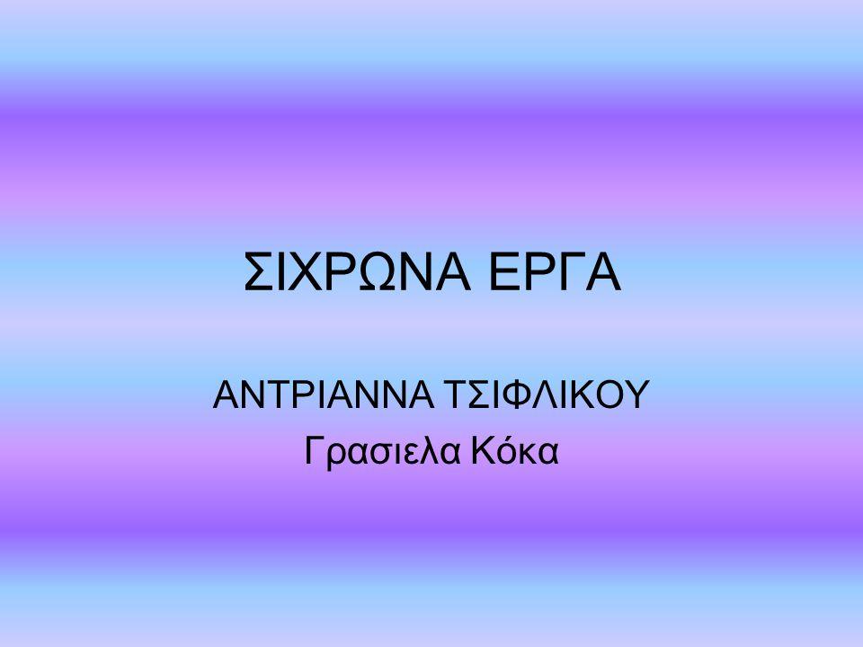ΑΝΤΡΙΑΝΝΑ ΤΣΙΦΛΙΚΟΥ Γρασιελα Κόκα