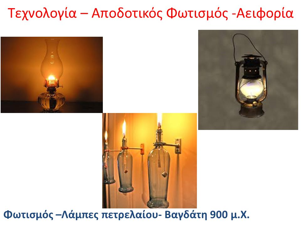 Τεχνολογία – Αποδοτικός Φωτισμός -Αειφορία