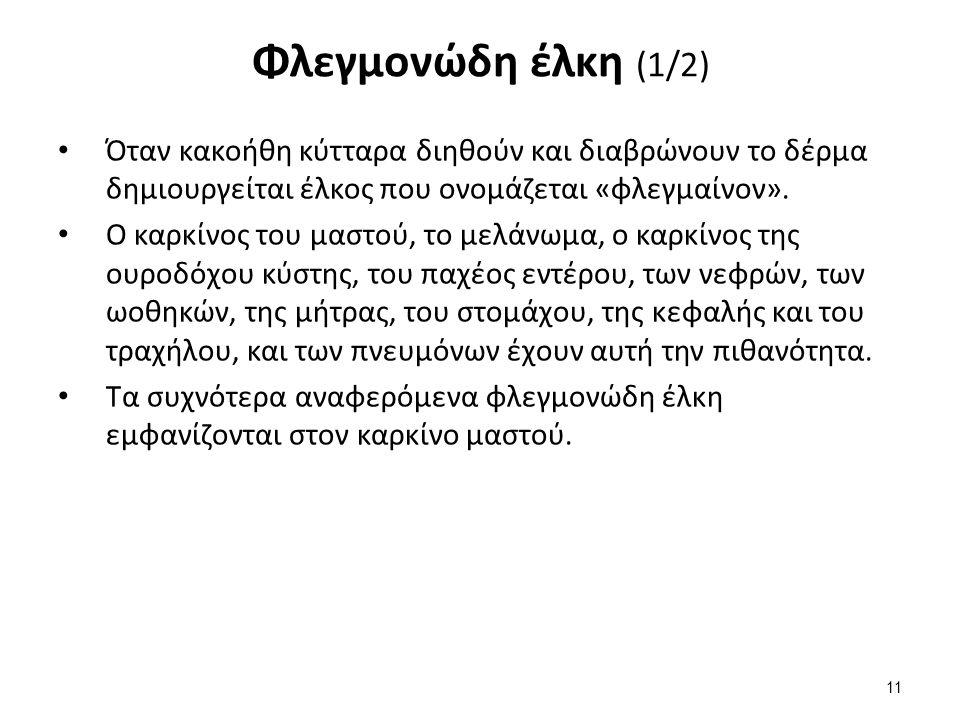 Φλεγμονώδη έλκη (2/2)